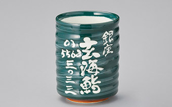寿司湯呑・長湯呑・組湯呑・夫婦湯呑 Long Tea Cup (For Sushi) Small Teacup  / Teacup Set Couple Cups