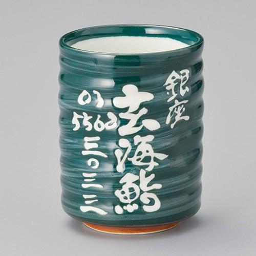 44201-330 特六兵グリン刷毛寿司湯呑|業務用食器カタログ陶里30号