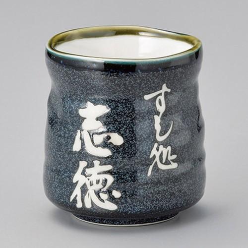 44202-330 杵型六兵衛青ナマコ寿司湯呑|業務用食器カタログ陶里30号