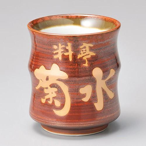 44203-330 赤鉄砂竹型寿司湯呑|業務用食器カタログ陶里30号