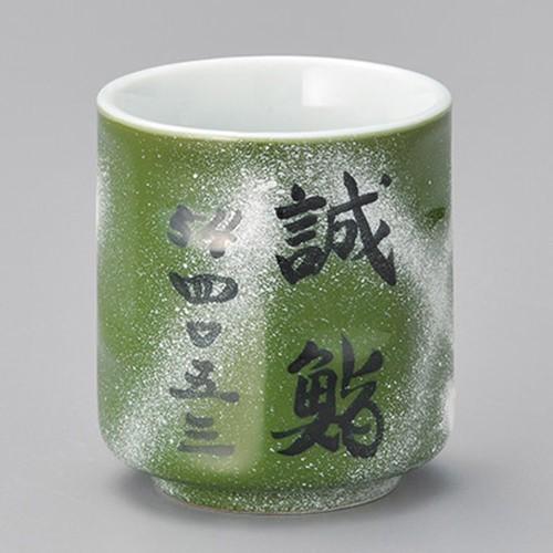 44206-330 段ソギグリン白吹(タスキ)寿司湯呑|業務用食器カタログ陶里30号