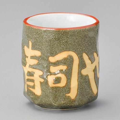 44208-330 唐津切立そぎ寿司湯呑|業務用食器カタログ陶里30号