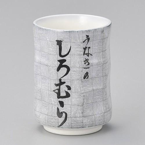 44210-330 そぎ重模様寿司湯呑|業務用食器カタログ陶里30号
