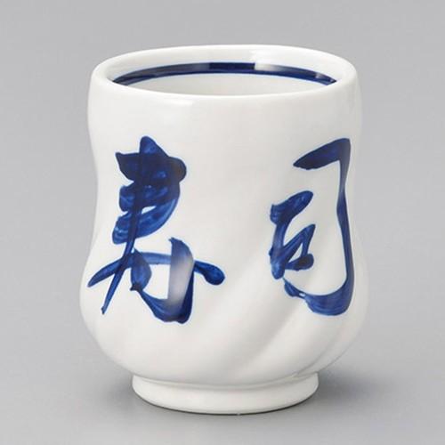 44212-330 菊割白寿司湯呑|業務用食器カタログ陶里30号