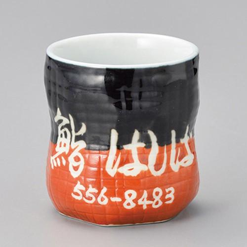 44214-330 瓢型白抜字黒赤塗分寿司湯呑|業務用食器カタログ陶里30号