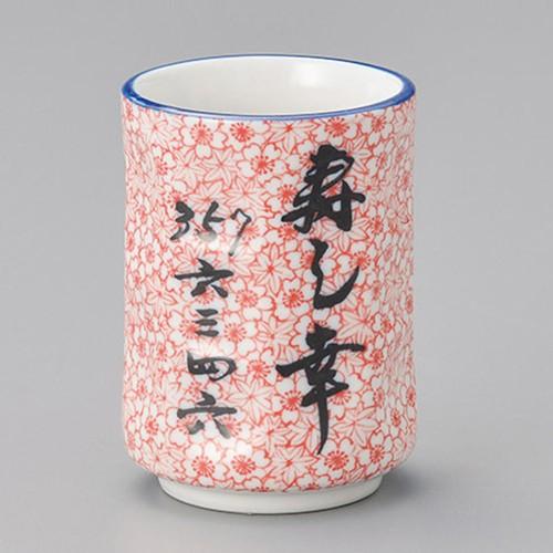44215-330 中ソギ桜もみじ赤寿司湯呑|業務用食器カタログ陶里30号