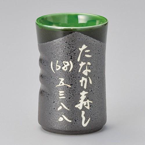 44219-330 黒吹グリン山分け新長寿司湯呑|業務用食器カタログ陶里30号