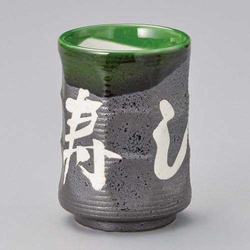 44220-330 黒吹グリン山分け中ソギ寿司湯呑|業務用食器カタログ陶里30号