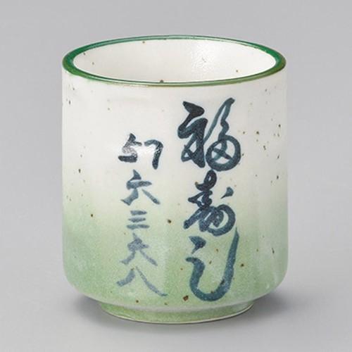 44221-330 段ソギ鉄粉釉ヒワ吹寿司湯呑|業務用食器カタログ陶里30号