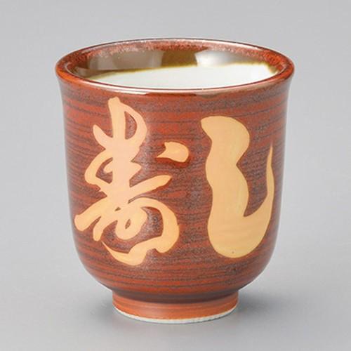 44224-330 千段型赤刷毛目寿司湯呑|業務用食器カタログ陶里30号