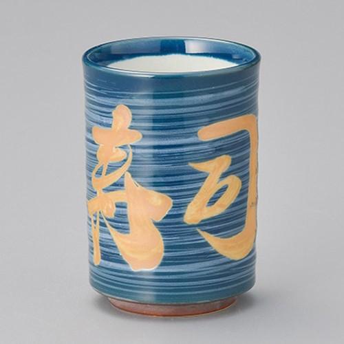 44225-330 切立六兵中ブルー刷毛寿司湯呑|業務用食器カタログ陶里30号