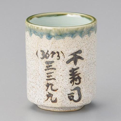 44226-330 古窯型中白うのふ寿司湯呑|業務用食器カタログ陶里30号