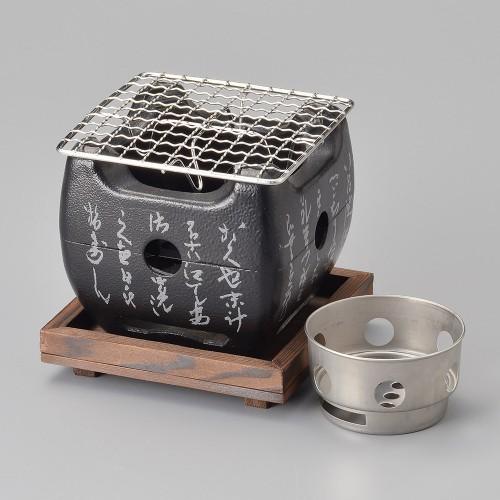 55915-330 いろはコンロ黒(大)セット(M10-806)炭入れ大・縁脚付板|業務用食器カタログ陶里30号