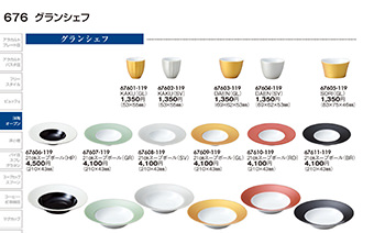 洋陶オープン 6_Selected-Werstern-Tableware-Seriese